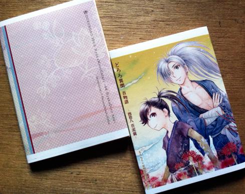 記念ブックカバー見本−2.jpg