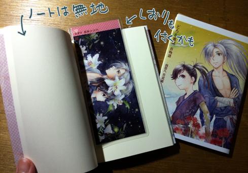 記念ブックカバー見本−4.jpg