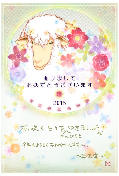2015-花羊2nor.jpg
